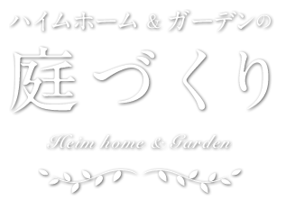 ハイムホーム&ガーデンの庭づくり