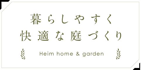 暮らしやすく快適な庭づくり